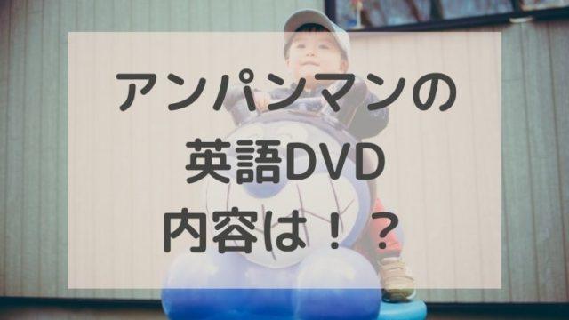 幼児英語DVDにアンパンマンはある!?どんな内容?口コミは?-5