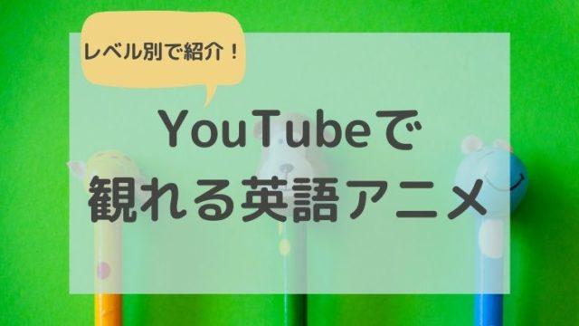 英語アニメYouTubeのおすすめは?レベル別で紹介!